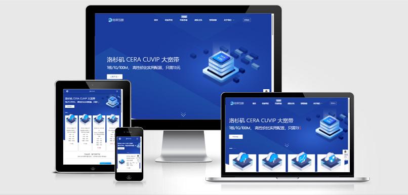 首发智简魔方财务IDC销售系统主题模板-仿桔子数据自适应模板