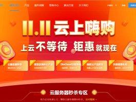 ZileCloud云计算双十一多线路香港服务器CN2,BGP 国内多节点任您选择