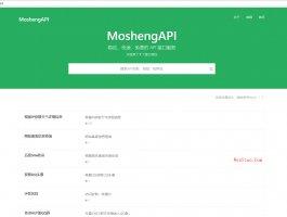 PHP源码默笙API开源