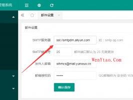 雪花系统最新邮件配置465端口发送邮箱设置方法
