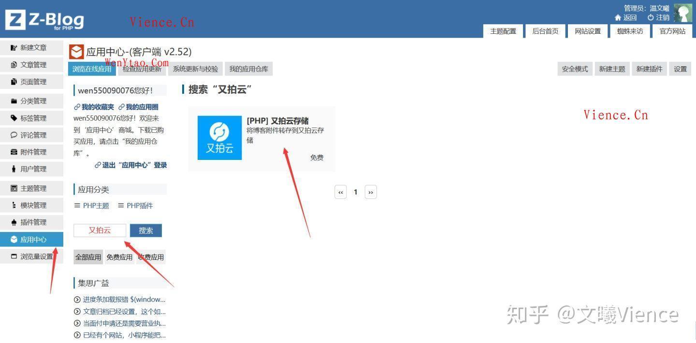 通过又拍云CDN+对象储存实现Z-Blog文件、图片的储存及网站静态加速!