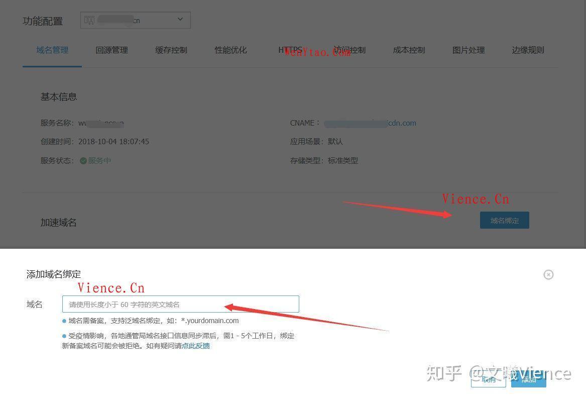 通过又拍云CDN+对象储存实现Z-Blog文件、图片的储存及网站静态加速! 又拍云CDN Z-Blog对接对象储存 网站静态加速 教程 分享 投稿 第7张