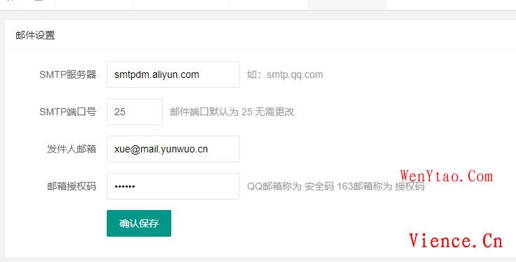 雪花系统修改STMP25端口为SSL端口发邮件465/587/80端口 雪花发信修改端口 阿里云邮件推送 分享 教程 第2张