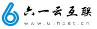 六一云互联双十一云聚活动:香港CN2/洛杉矶高防/CDN 返利+折扣双优惠折上折 六一云互联 香港CN2 洛杉矶高防 CDN 第2张