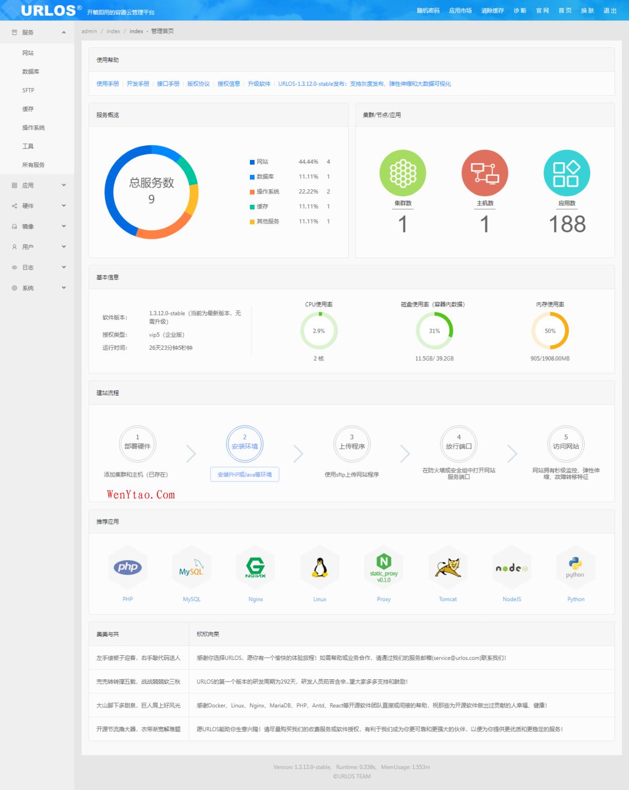 URLOS面板双11活动 功能强大不宕机的云主机管理面板11.11元/终身授权