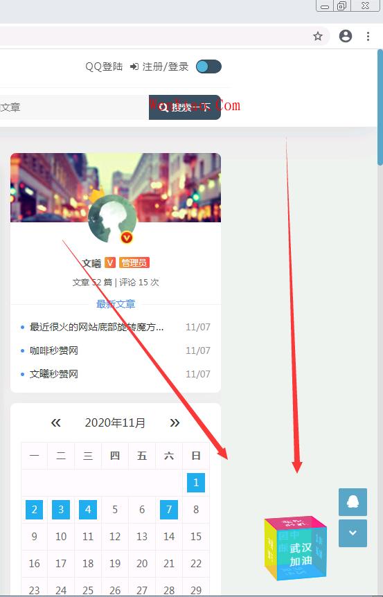 最近很火的网站右下角生成一个旋转小魔方【代码分享】 魔方插件 ZBlog系统 第1张