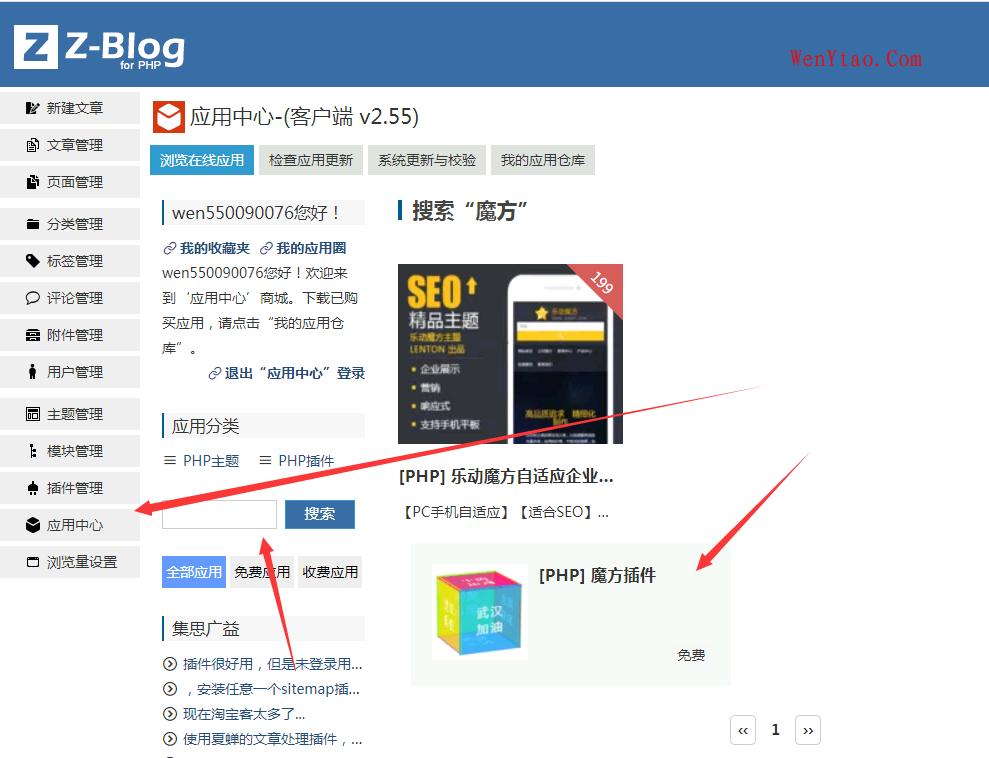 最近很火的网站右下角生成一个旋转小魔方【代码分享】 魔方插件 ZBlog系统 第2张