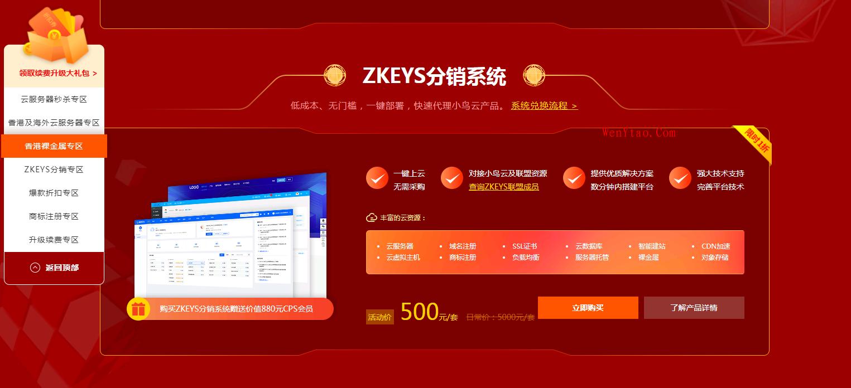 11.11云上嗨购活动 - 小鸟云 ZKEYS分销系统活动价500元/套 小鸟云分销专区 ZKEYS分销系统 第2张