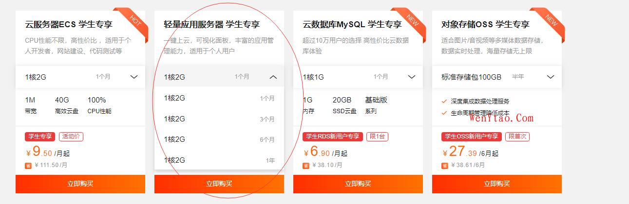 阿里云-1核2G5M北京/上海机器9.5一月 阿里云 学生机 第1张