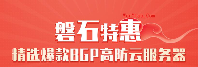 磐石云 – 新人福州高防VPS1核2G2M70元4月 高防云服务器 福州服务器 第1张