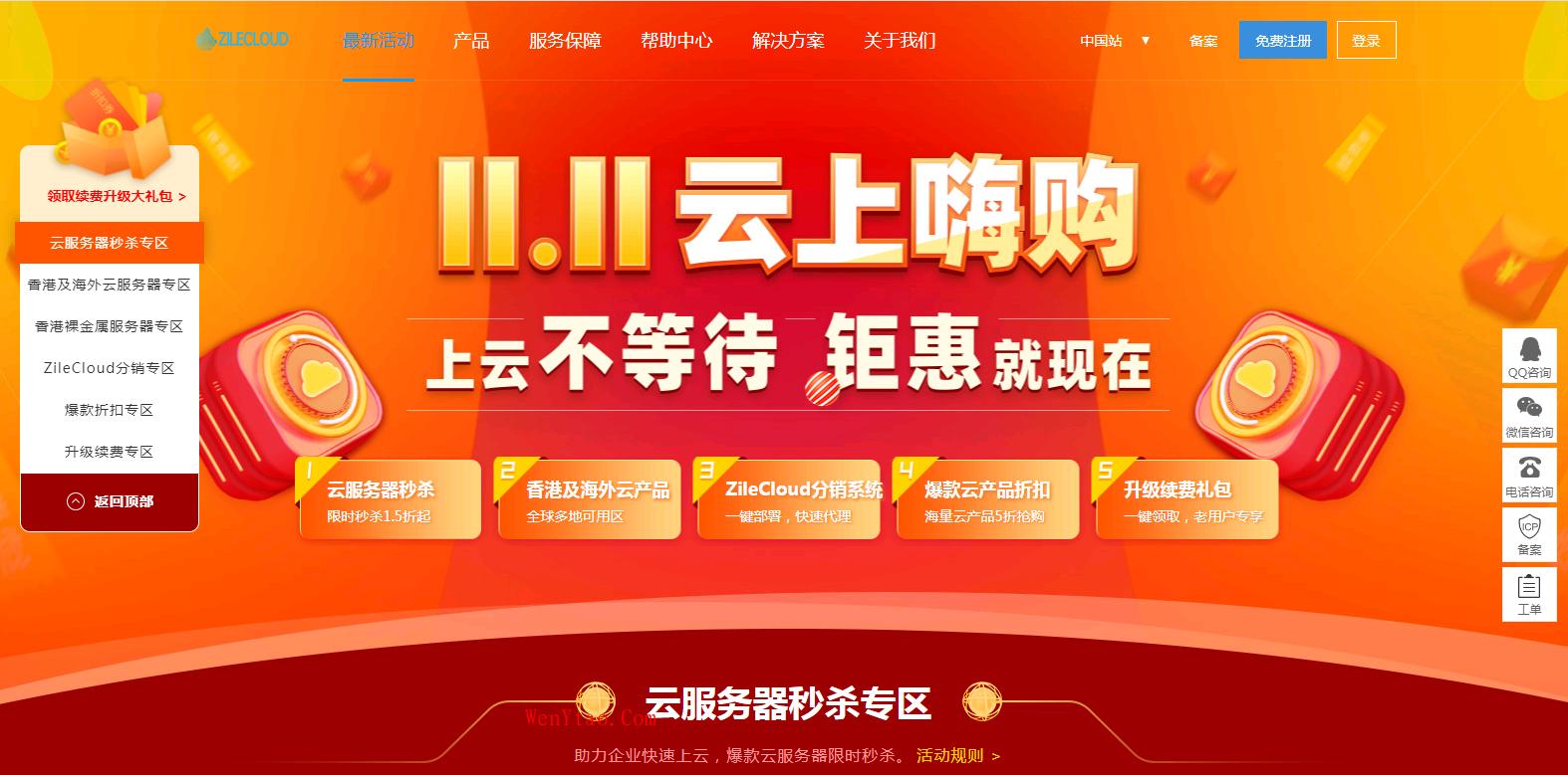 ZileCloud云计算双十一多线路香港服务器CN2,BGP 国内多节点任您选择 ZileCloud ZileCloud云计算 ZileCloud怎么样 香港CN2线路 香港BGP 第1张