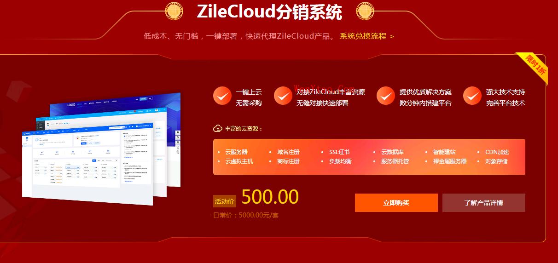 ZileCloud云计算双十一多线路香港服务器CN2,BGP 国内多节点任您选择 ZileCloud ZileCloud云计算 ZileCloud怎么样 香港CN2线路 香港BGP 第4张