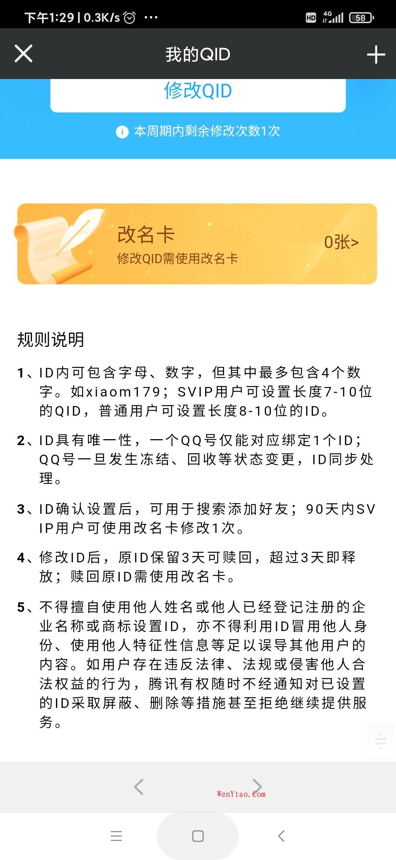 最近很火的QQ的QID怎么设置?速度来看 QQqid QQ身份证 第2张