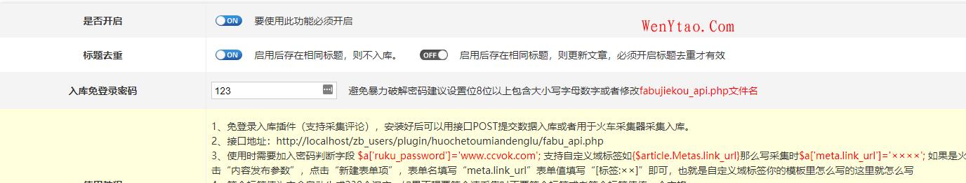 Z-Blog火车头采集免登录发布插件