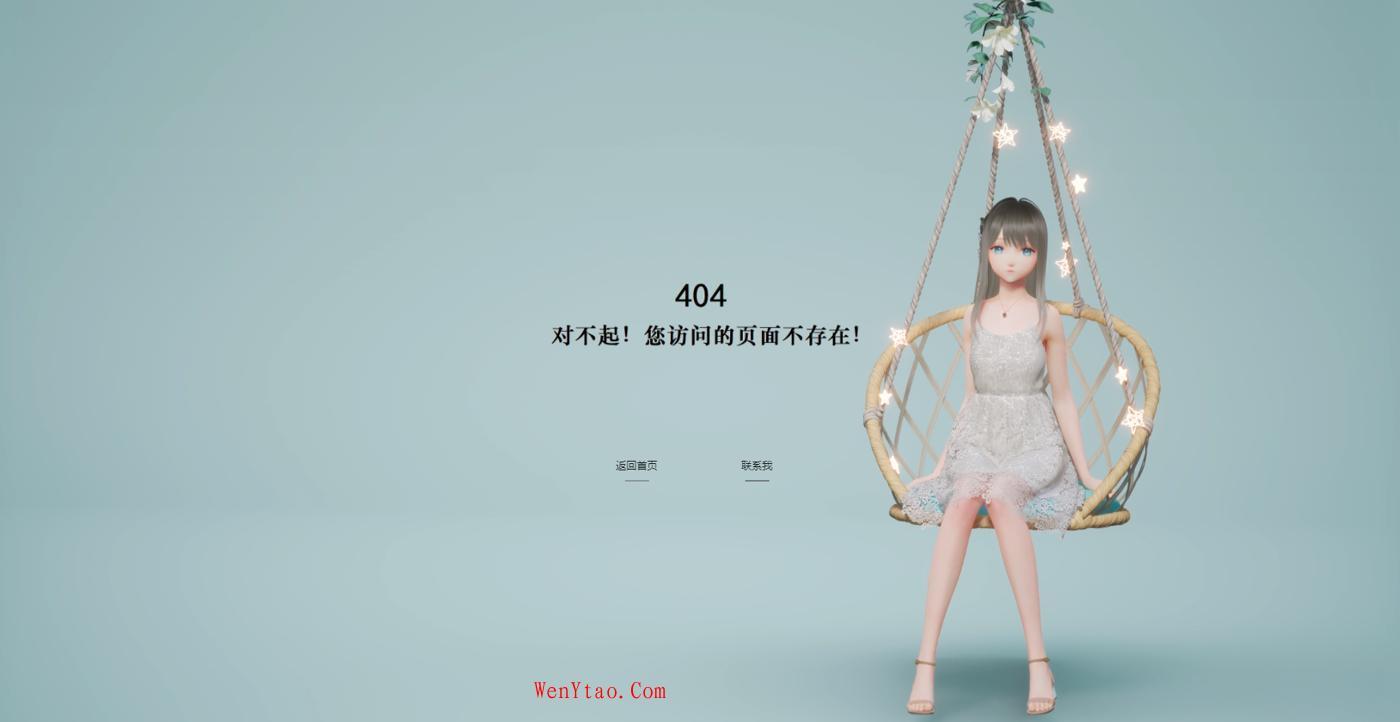 最新唯美动态个人404页面源码 提升打开速度,最新唯美动态个人404页面源码 提升打开速度 第1张,第1张