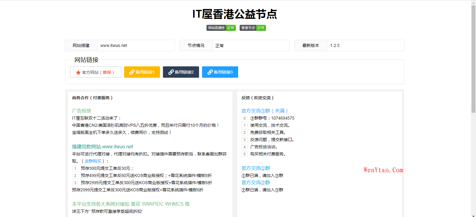 IP默认页HTML源码分享 第1张