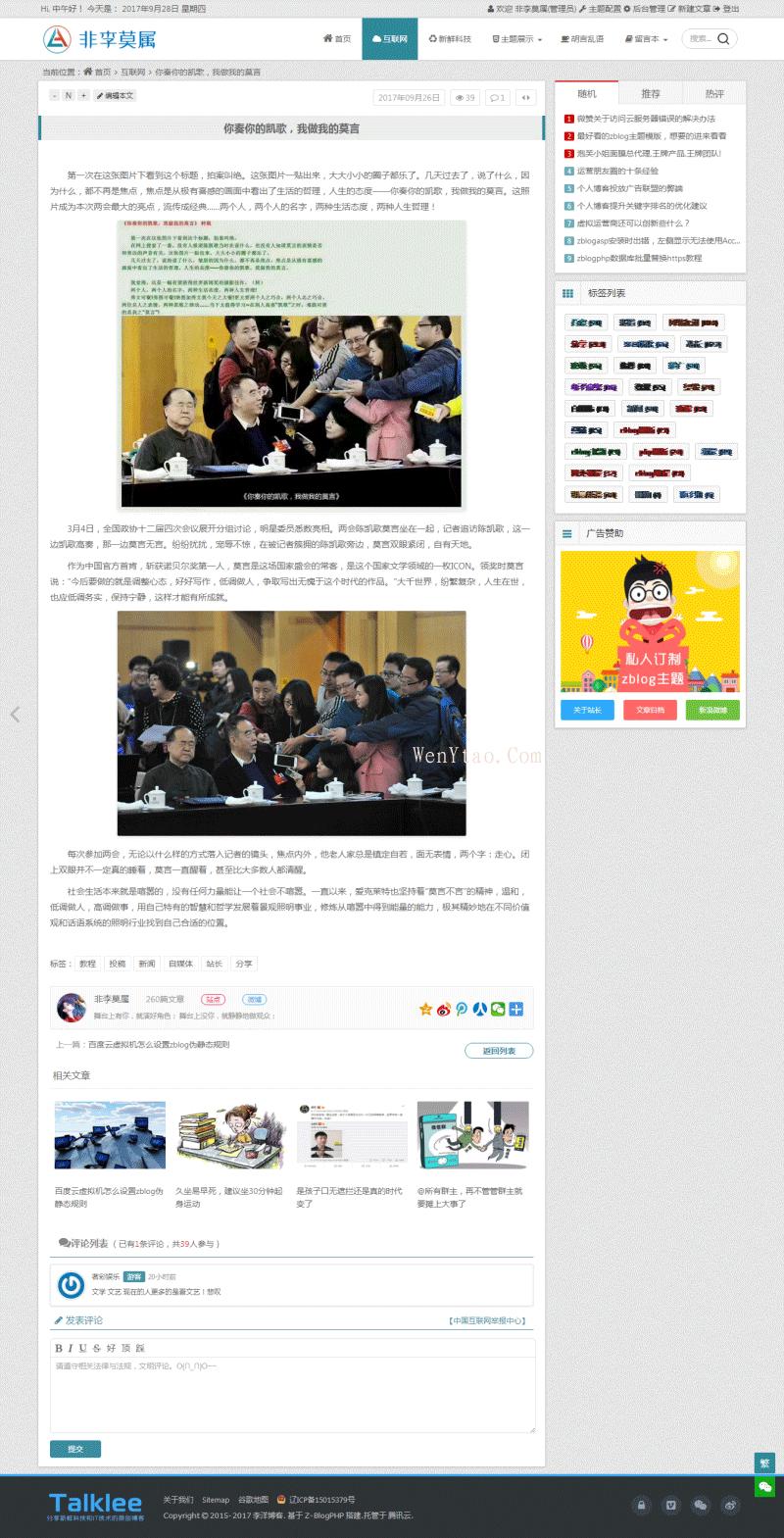 李洋个人博客《mxlee》zblog主题-梦想家(精品推荐) 第46张