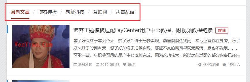 Z-BlogPHP开运锦鲤前来报道(更新说明及操作教程,必看文章) 第14张