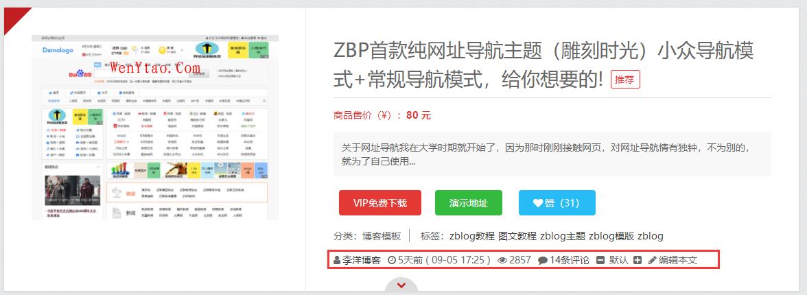 Z-BlogPHP开运锦鲤前来报道(更新说明及操作教程,必看文章) 第13张