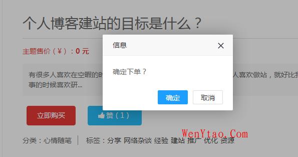 Z-BlogPHP开运锦鲤前来报道(更新说明及操作教程,必看文章) 第48张
