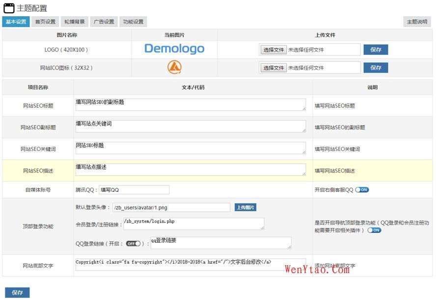 Z-BlogPHP开运锦鲤前来报道(更新说明及操作教程,必看文章) 第65张