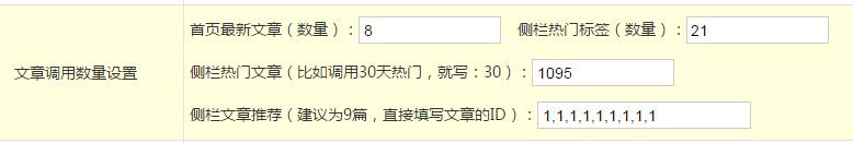 Z-BlogPHP开运锦鲤前来报道(更新说明及操作教程,必看文章) 第70张