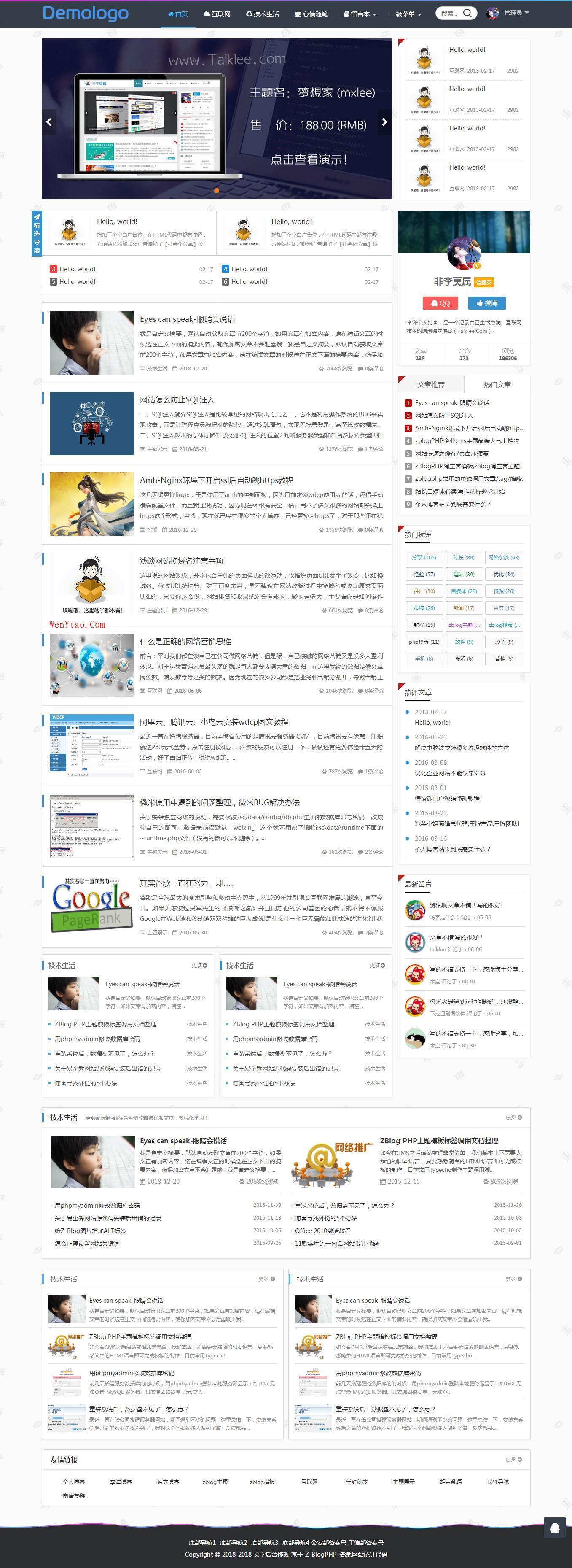 Z-BlogPHP开运锦鲤前来报道(更新说明及操作教程,必看文章) 第87张