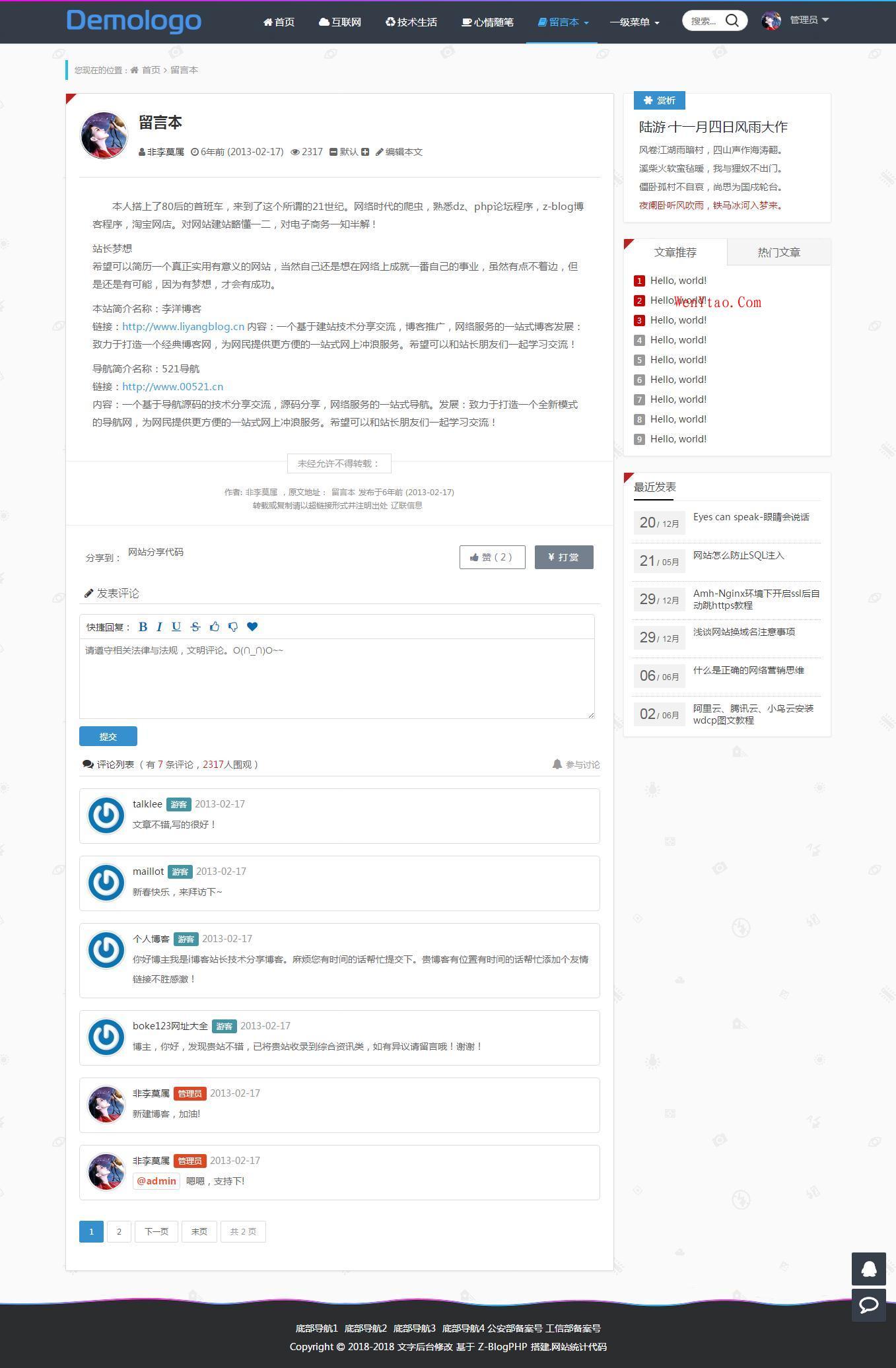 Z-BlogPHP开运锦鲤前来报道(更新说明及操作教程,必看文章) 第90张