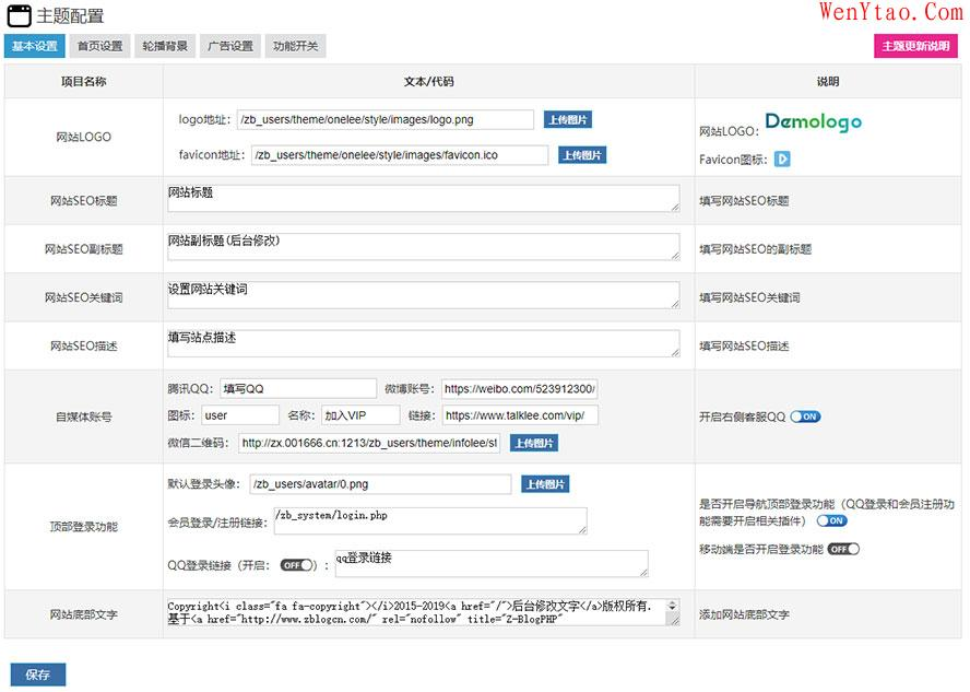 Z-blogPHP《小清新》至简至美个人博客主题模板,自适应加SEO优化 第3张