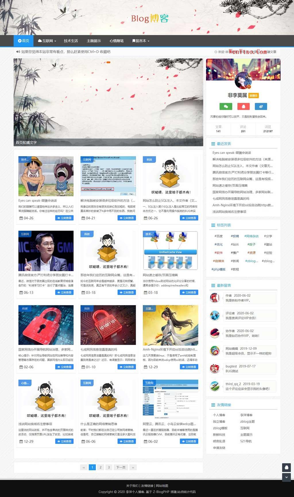 zblog主题模板,水墨年华(filmslee),VIP会员免费下载 第2张