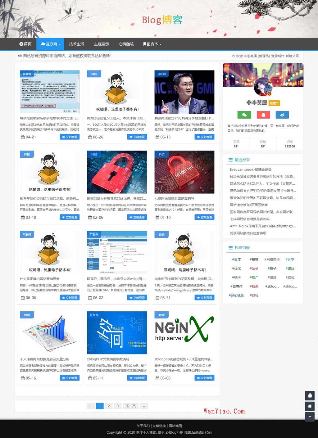zblog主题模板,水墨年华(filmslee),VIP会员免费下载 第3张