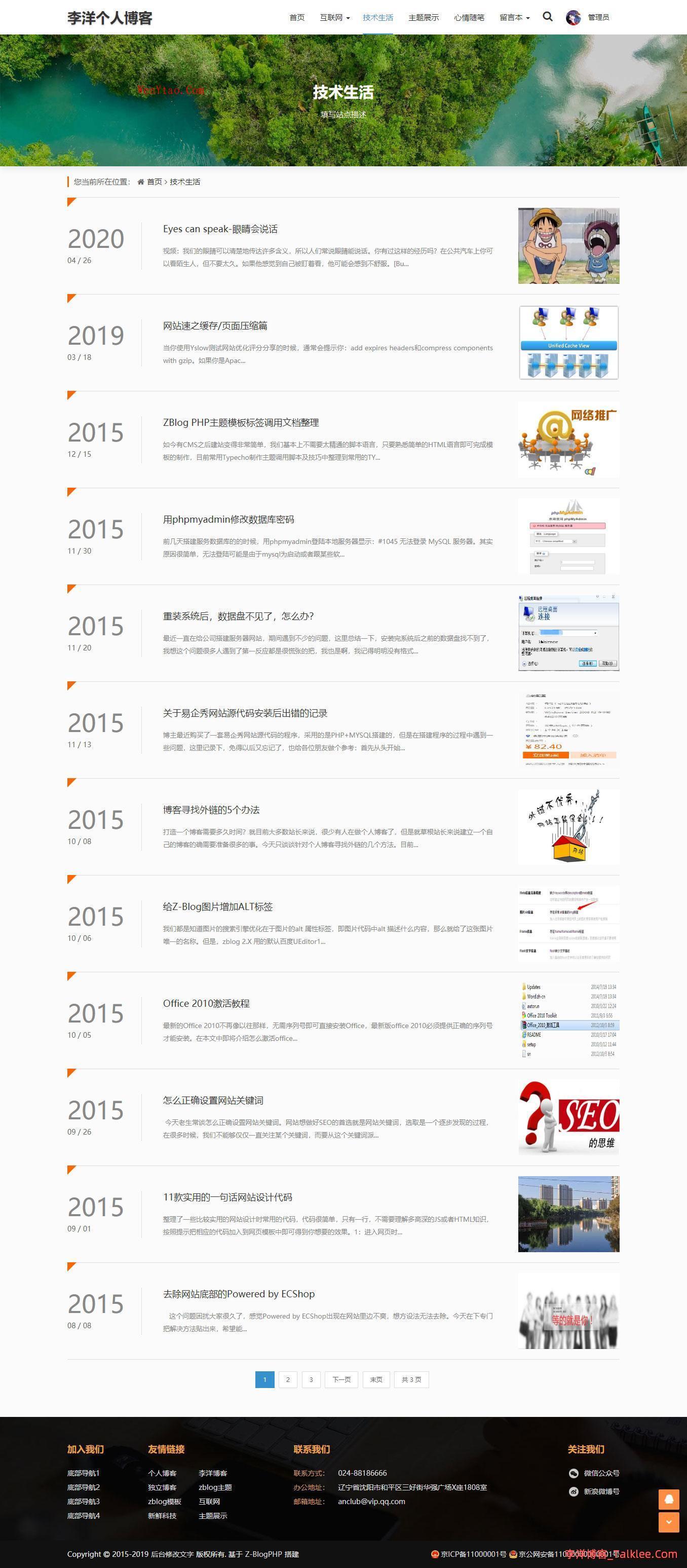 zblog企业展示型主题模板赢天下(Winlee)助力小微企业成长,zblog企业展示型主题模板赢天下(Winlee)助力小微企业成长 第4张,第4张