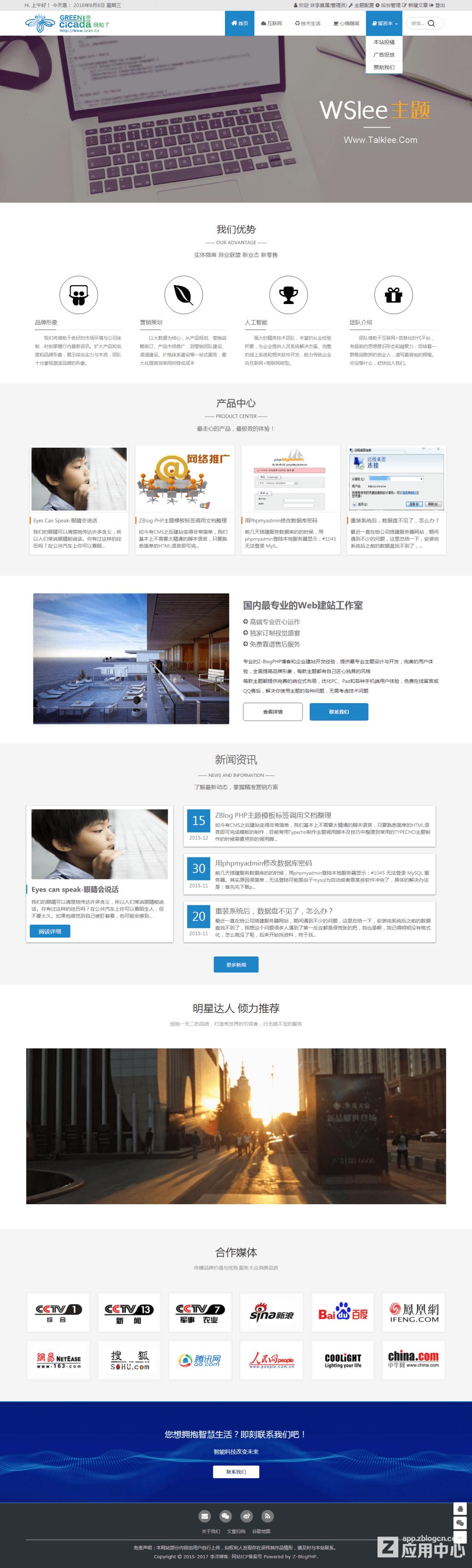 Z-Blog首款微商企业类型主题模板--微商互联(Wslee),Z-Blog首款微商企业类型主题模板--微商互联(Wslee) 第7张,第7张