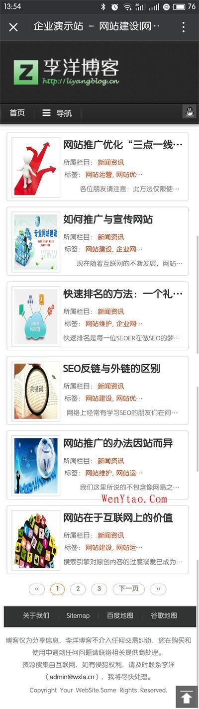 zblogPHP最新clublee主题,全网首发(地址更新) 第3张