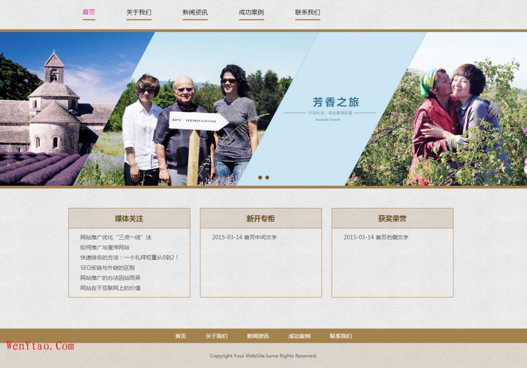 zblogphp企业模版,适合做化妆品类型的企业网站 第2张