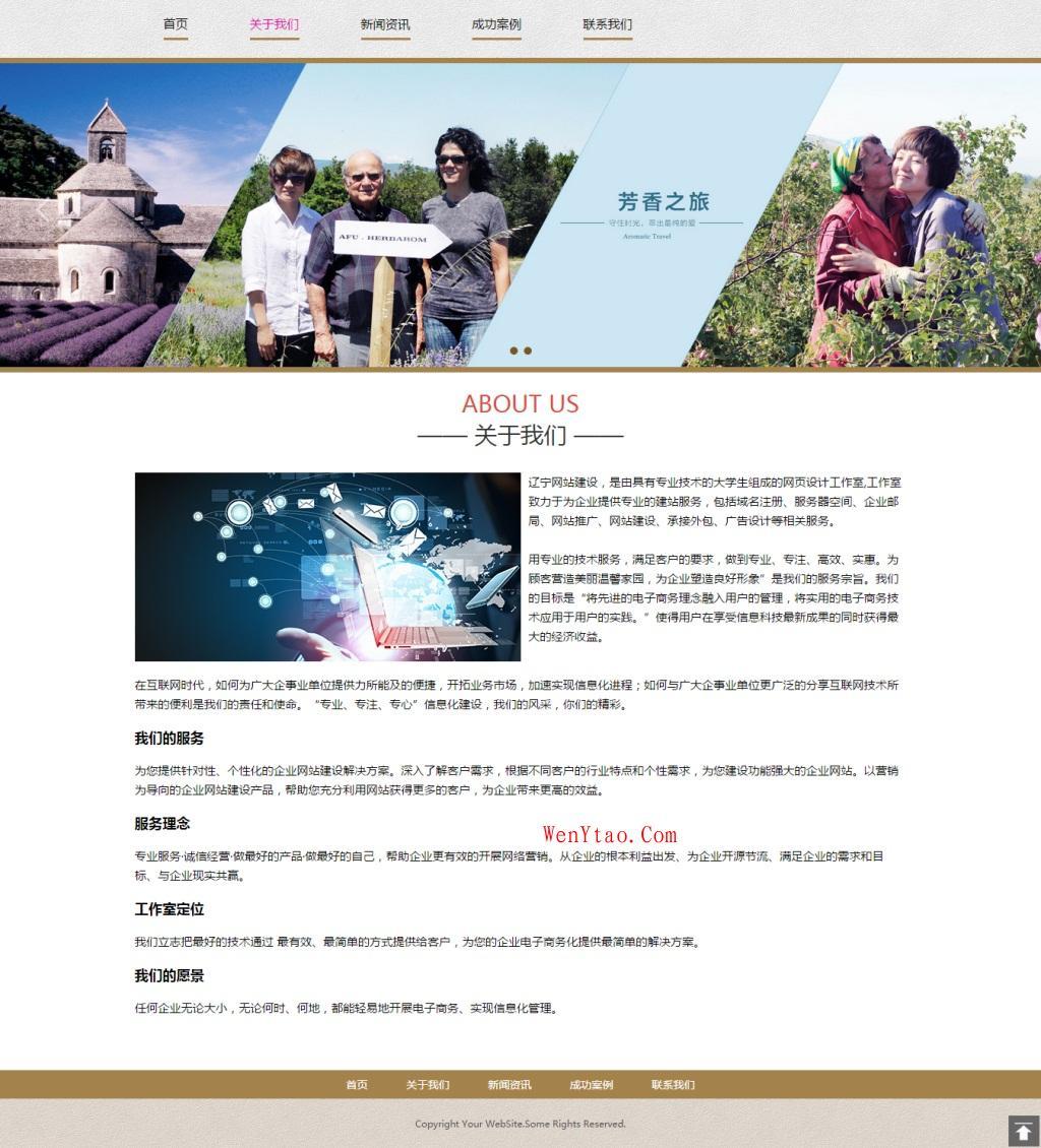 zblogphp企业模版,适合做化妆品类型的企业网站 第5张