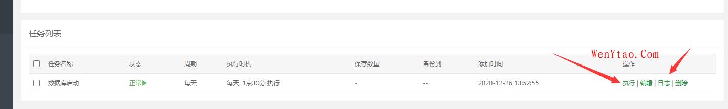 宝塔版面内存太小,机器经常数据库自己停止,添加一个自动数据库任务再试试? 数据库经常自动停止解决办法 自动重启shell脚本 第3张