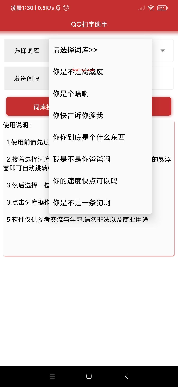 安卓QQ扣字助手v2.0版本 第1张