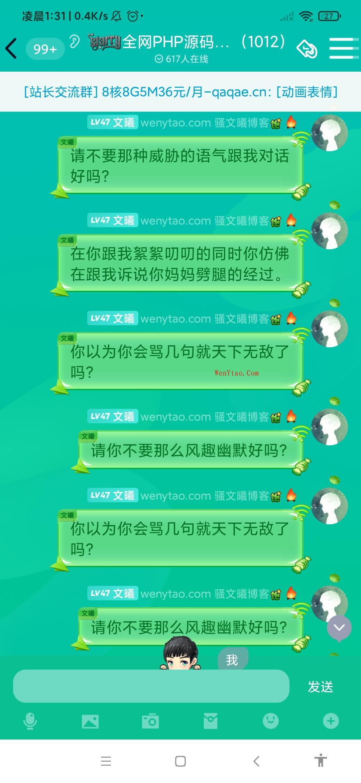 安卓QQ扣字助手v2.0版本 第2张