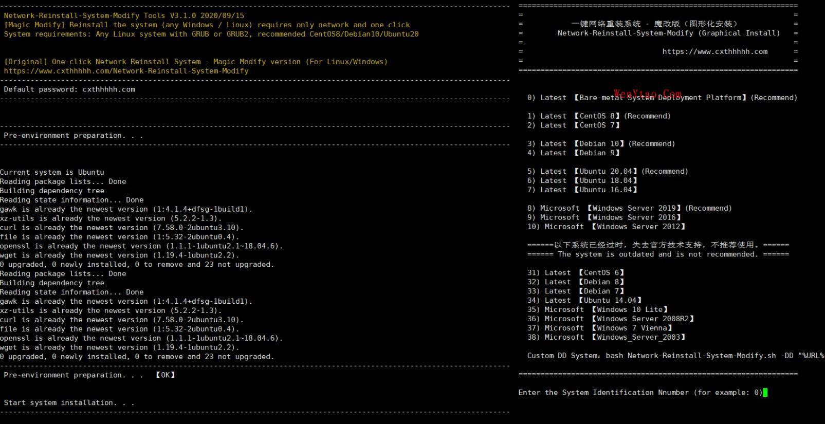 一键网络重装系统 - 魔改版(适用于Linux / Windows) 第1张