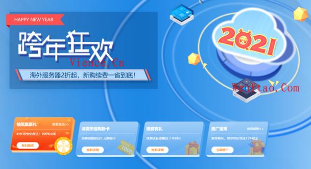 恒创科技-跨年活动-香港美国云服务器_裸机_高防超低2折起(仅需13元月)