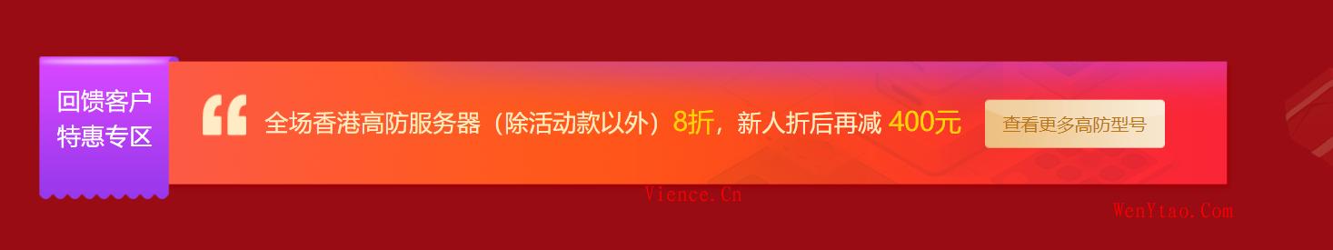 华纳云年终钜惠来袭---云服务器半年付低至280元,香港高防低至999元 华纳云 年终钜惠 年终狂欢盛典 香港云服务器 美国云服务器 香港服务器 香港高防服务器 第2张