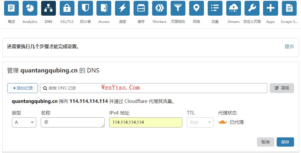 未备案域名使用Cloudflare设置域名URL转发,未备案域名使用Cloudflare设置域名URL转发 教程 分享 站长网站建设 图文教程 正经事 第17张,教程,分享,站长网站建设,图文教程,正经事,第17张