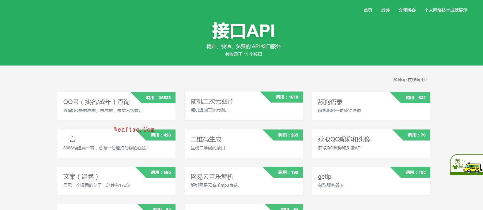 文曦API--稳定、快速、免费的 API 接口服务 文曦API--稳定 快速 免费的 第1张