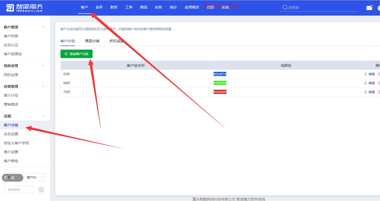 魔方财务系统搭建+计划任务+对接他人+给用户设置折扣 最下面有视频教程链接 第4张