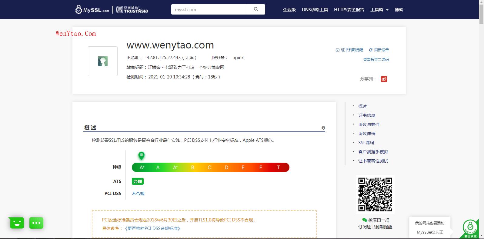 为您的网站添加MySSL安全认证签章,为您的网站添加MySSL安全认证签章 第2张,第2张