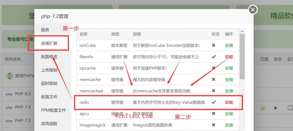 wordpress网站利用Redis加载速度优化,wordpress网站利用Redis加载速度优化 Redis加载速度优化 第3张,Redis加载速度优化,第3张