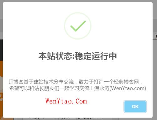 网站首页弹窗公告代码