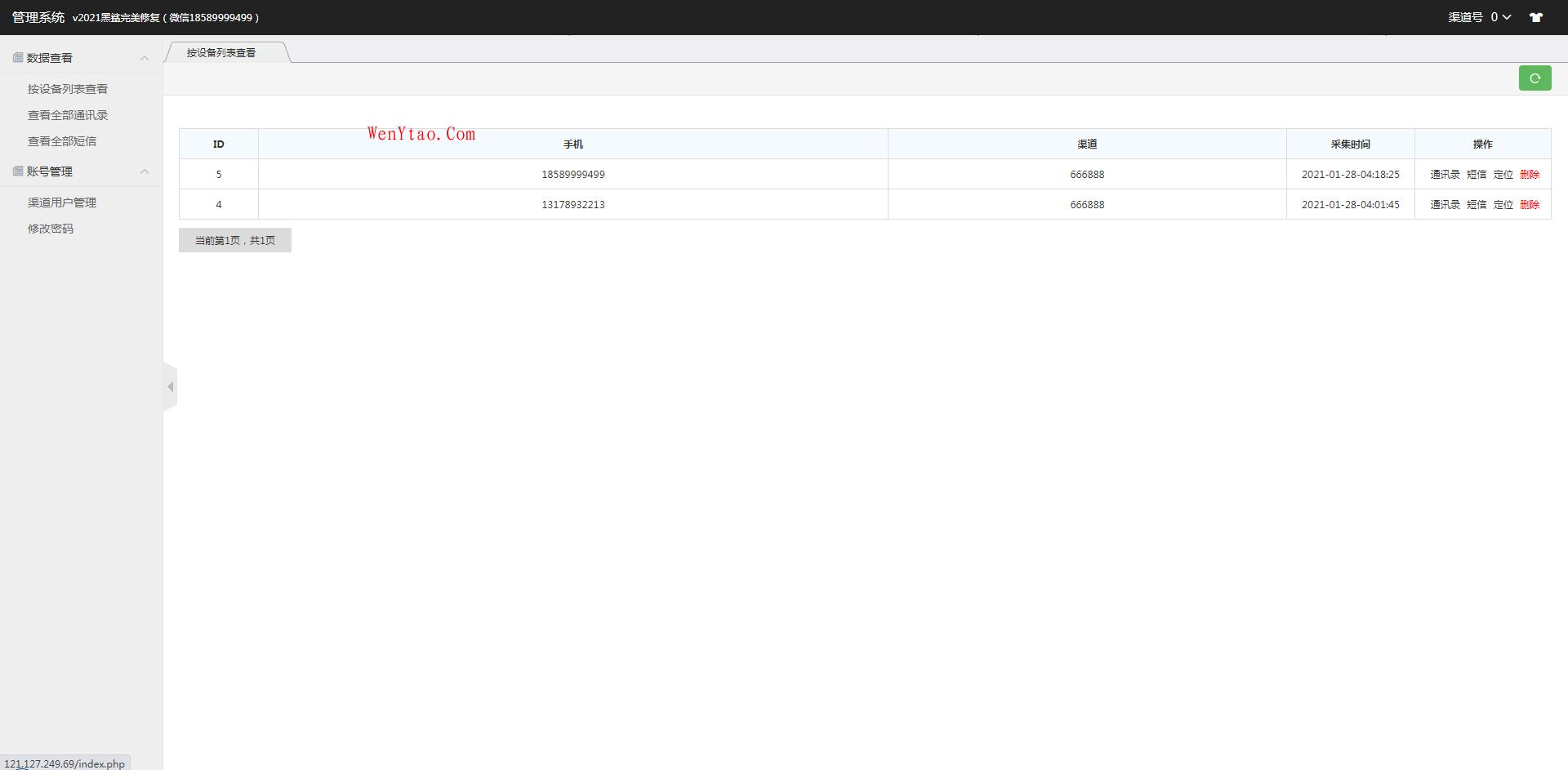 黑鲨通讯录V3.0 通讯录+ 短信 + 定位 2021完美修复(过报毒) zip windows 数据库 APP 证书 nbsp 服务器 网站 第3张