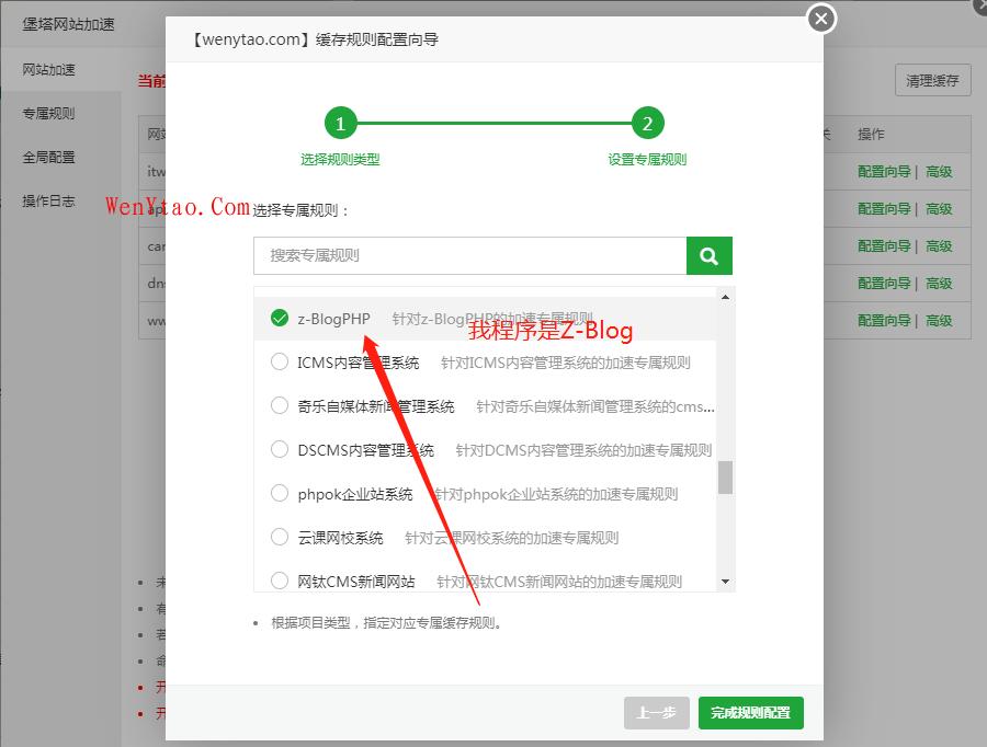 【亲测】使用宝塔网站加速插件来加速网站速度,优化网站